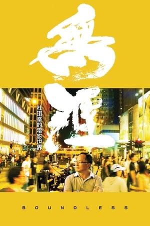 無涯:杜琪峯的電影世界