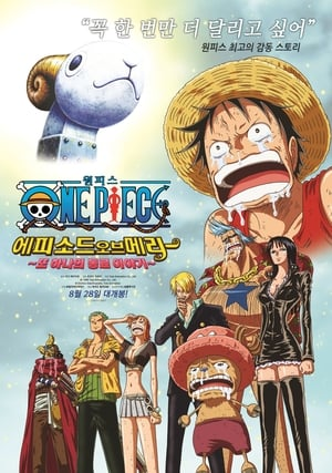 One Piece Episode of Merry: The Tale of One More Friend (2013)