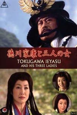 徳川家康と三人の女