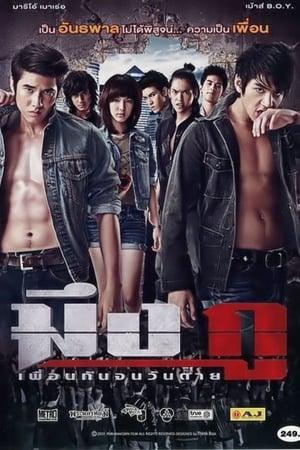 My True Friend / Meung Gu (2012)