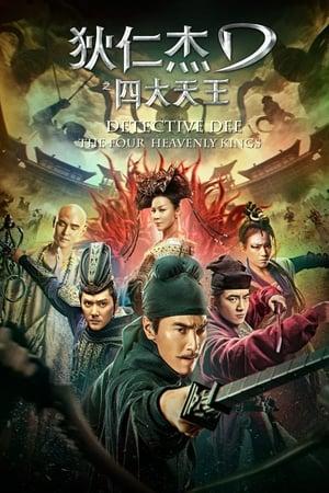 Detective Dee: The Four Heavenly Kings - 狄仁杰之四大天王
