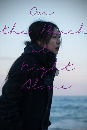 On the Beach at Night Alone (2017)