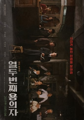 watch The 12th Suspect free online 2019 english subtitles HD stream