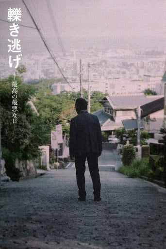 Poster of Leaving the Scene