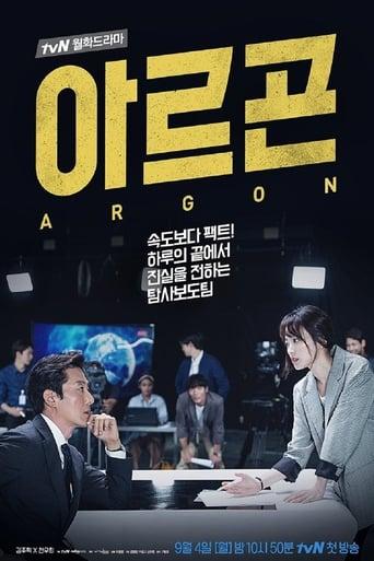 Poster of Argon