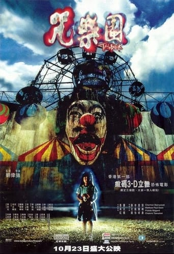 Poster of 咒樂園