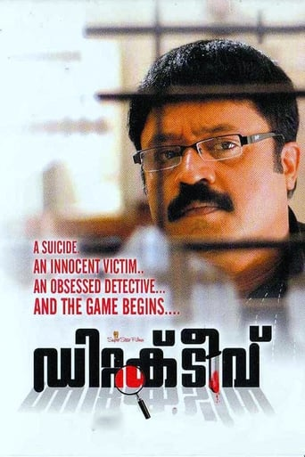 Poster of Detective