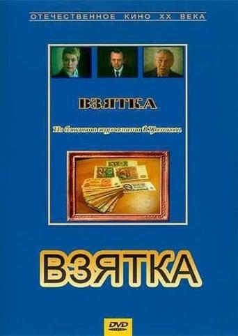 Взятка. Из блокнота журналиста В. Цветкова
