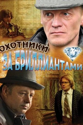 Poster of Охотники за бриллиантами