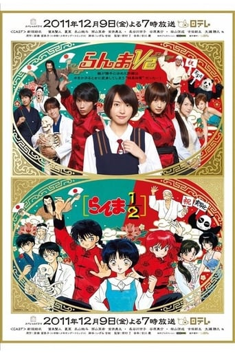 Poster of Ranma ½