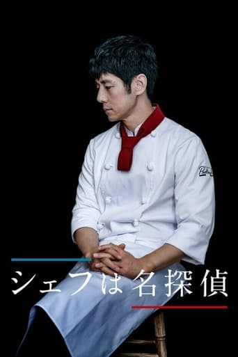 Poster of Chef Is A Great Detective