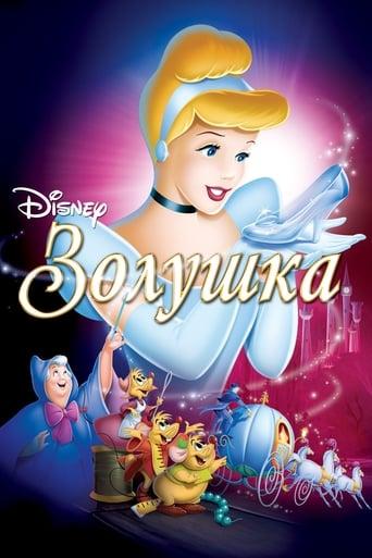 Poster of Золушка