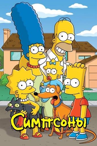Poster of Симпсоны