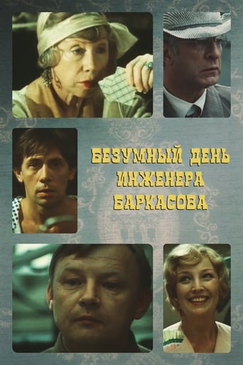 Poster of Crazy Day of Engineer Barkasov