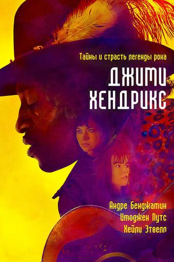 Poster of Джими Хендрикс