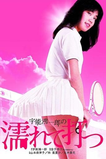 Poster of Kōichirō Uno's Wet and Swinging