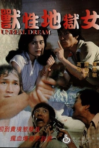 Poster of Unreal Dream