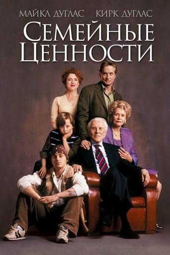 Poster of Семейные ценности