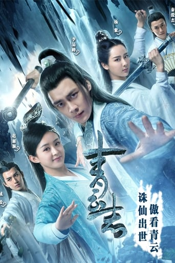 Poster of The Legend of Chusen