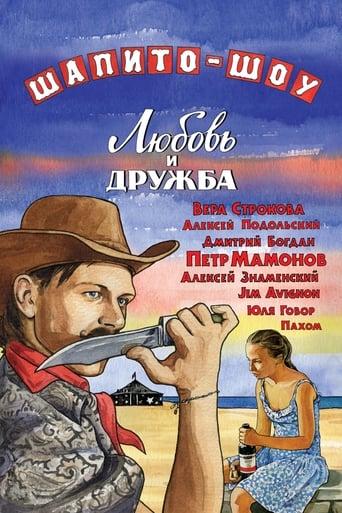 Poster of Шапито-шоу: Любовь и дружба