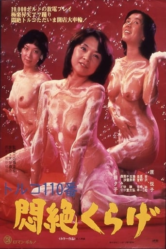 Poster of Bathhouse 911: Jellyfish Bliss