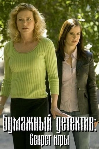 Poster of Mystery Woman: Game Time