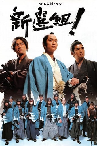 Poster of Shinsengumi!
