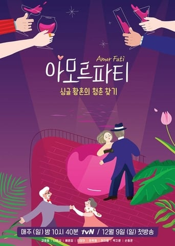 Poster of Amor Parti