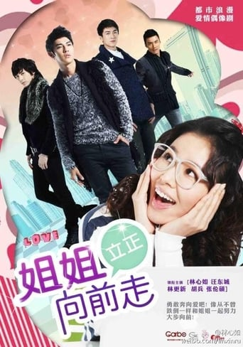 Poster of 姐姐立正向前走