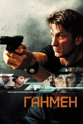 Poster of Ганмен