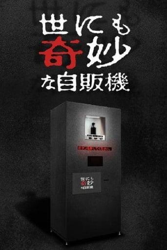 Poster of 世にも奇妙な物語 '17深夜の特別編