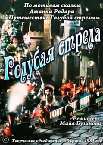 Poster of Голубая стрела
