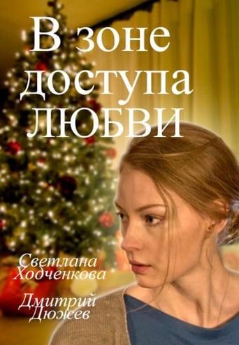 Poster of В зоне доступа любви