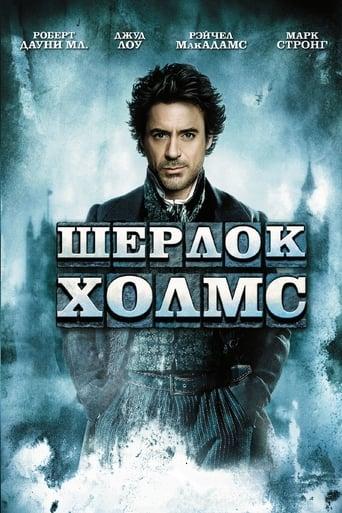 Poster of Шерлок Холмс