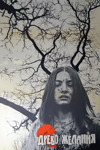 Poster of The Wishing Tree