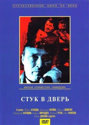 Poster of Стук в дверь