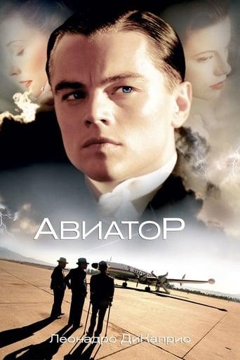 Poster of Авиатор