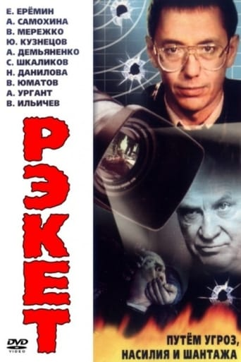 Poster of Рэкет