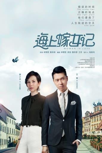 Poster of 海上嫁女记