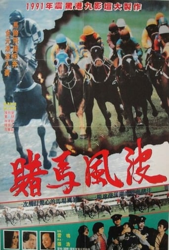 Poster of Horses