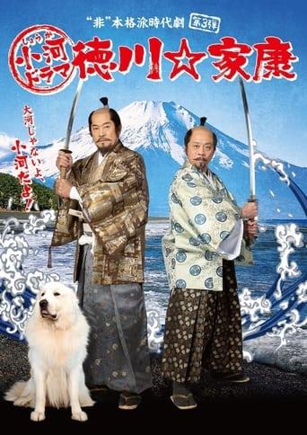 Poster of Shouga Dorama Tokugawa ☆ Ieyasu