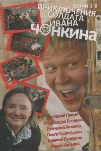 Poster of Приключения солдата Ивана Чонкина