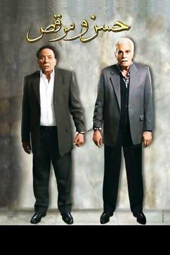 Hasan and Murqus