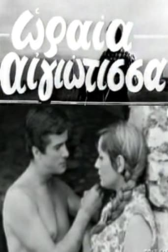 Poster of Ωραία Αιγιώτισσα