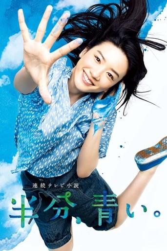 Poster of Half Blue Sky