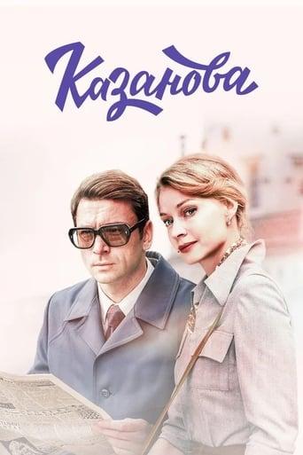 Poster of Казанова