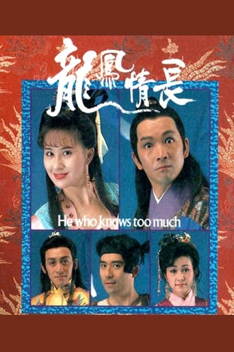 Poster of 龙凤情长