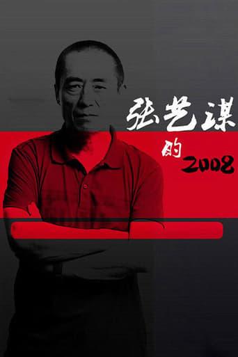 Poster of 张艺谋的2008