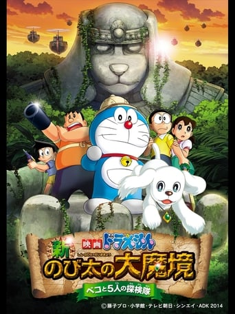 Poster of Doraemon: New Nobita's Great Demon - Peko and the Exploration Party of Five