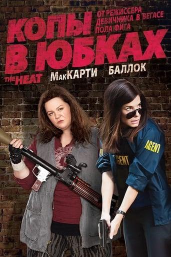 Poster of Копы в юбках